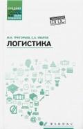 Григорьев, Уваров - Логистика. Учебное пособие. ФГОС обложка книги
