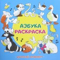 "Азбука-раскраска ""Русский алфавит"" обложка книги"
