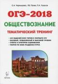 Чернышева, Пазин, Ушаков: ОГЭ2018. Обществознание. 9 класс. Теория, тематический тренинг