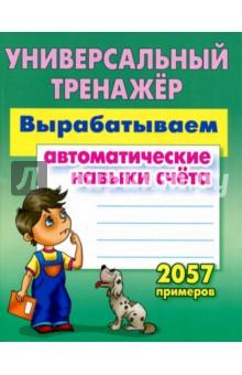 Вырабатываем автоматические навыки счета - Станислав Петренко
