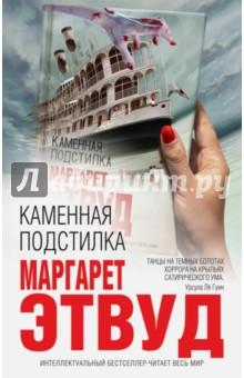 Купить Маргарет Этвуд: Каменная подстилка ISBN: 978-5-699-98389-6