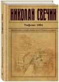 Николай Свечин: Тифлис 1904