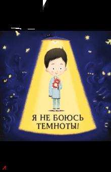 Я не боюсь темноты! - Хелена Хараштова