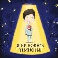 Хелена Хараштова - Я не боюсь темноты! обложка книги