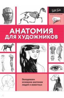 Купить Анатомия для художников ISBN: 978-5-17-104735-1