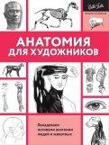 Голдман, Фостер, Пауэлл: Анатомия для художников