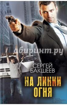 На линии огня - Сергей Бакшеев