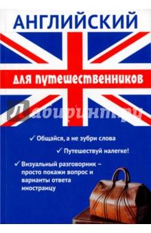 Купить Английский для путешественников ISBN: 978-5-370-04227-0