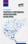 Ольга Масалова - Теория и методика физической культуры. ФГОС обложка книги b6281f555e4