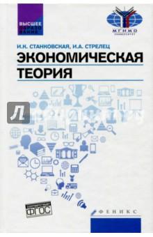 Экономическая теория. Учебник. ФГОС - Станковская, Стрелец