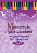 Музицируем с удовольствием. Популярная музыка для фортепиано. В 10ти частя. Часть 7