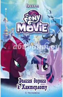 С. Честерфилд: Мой маленький пони. Долгая дорога к Кантерлоту (приквел) ISBN: 978-5-17-983095-5  - купить со скидкой