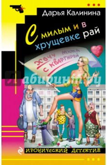Купить Дарья Калинина: С милым и в хрущевке рай ISBN: 978-5-699-99720-6