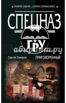 Купить Сергей Самаров: Приговоренный ISBN: 978-5-699-98589-0