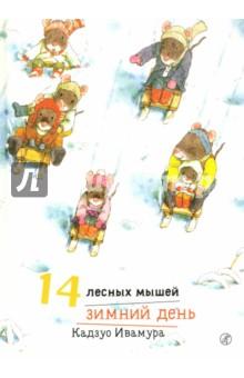 14 лесных мышей. Зимний день - Кадзуо Ивамура