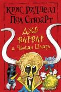 Ридделл, Стюарт - Джо Варвар и Чвокая Шмарь обложка книги