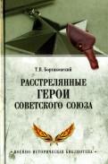 Тимур Бортаковский: Расстрелянные Герои Советского Союза