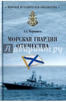 Морская гвардия Отечества - Александр Чернышев