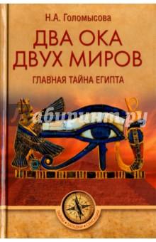 Два Ока двух Миров. Главная тайна Египта - Наталья Голомысова