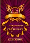 П. Савченко: Императрица Александра. Святая мученица