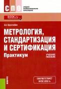 Зоя Хрусталева: Метрология, стандартизация и сертификация. Практикум. Учебное пособие