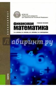 Финансовая математика (для бакалавров). Учебное пособие - Брусов, Брусов, Орехова