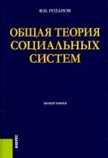 Филипп Розанов: Общая теория социальных систем. Монография