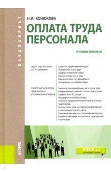 Оплата труда персонала (для бакалавров). Учебное пособие - Наталья Конюкова