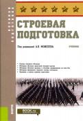 Моисеев, Андриенко, Котов: Строевая подготовка. Учебник