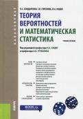 Бондаренко, Горелова, Кацко - Теория вероятностей и математическая статистика. Учебное пособие обложка книги