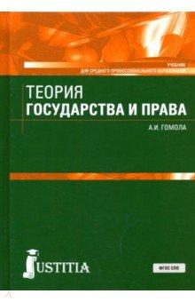 Теория государства и права (СПО). Учебник - Александр Гомола