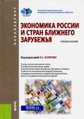 Булатов, Жданов, Квашнин: Экономика России и стран ближнего зарубежья. Учебное пособие