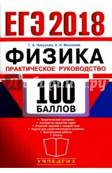 Купить Москалев, Никулова: ЕГЭ 2018. 100 баллов. Физика. Практическое руководство ISBN: 978-5-906976-07-9