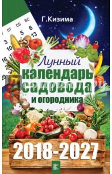 Лунный календарь садовода и огородника на 2018-2027