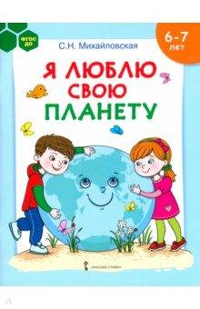 Я люблю свою планету. Развивающая тетрадь с наклейками для детей 6-7 лет - Светлана Новикова
