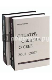 О театре, о жизни, о себе. Впечатления, размышления, раздумья. В 2-х томах - Наталья Казьмина