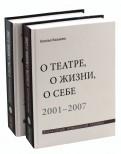Наталья Казьмина: О театре, о жизни, о себе. Впечатления, размышления, раздумья. В 2х томах
