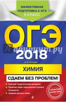 ОГЭ-2018. Химия. Сдаем без проблем - Андрей Антошин