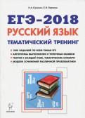 Сенина, Гармаш: ЕГЭ-2018. Русский язык. 10-11 классы. Тематический тренинг. Модели сочинений