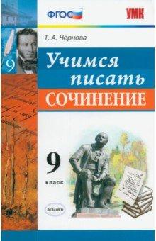 Учимся писать сочинение. 9 класс - Татьяна Чернова