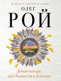 Олег Рой: Дочки-матери, или Каникулы в Атяшево