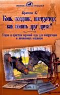 Ксения Кротова: Конь, всадник, инструктор: как понять друг друга?