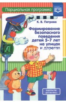 Формирование безопасного поведения детей 5-7 лет на улицах и дорогах. Парциальная программа. ФГОС - Клара Петрова