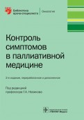 Новиков, Рудой, Самойленко: Контроль симптомов в паллиативной медицине