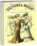 Вестник моды для портных. Полный годовой комплект за 1903 г. обложка книги