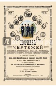 Сборник чертежей статского, ученического, военного, форменного , духовного, русского, детского пл.
