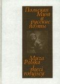 Польская Муза и русские поэты. Избранные переводы. Польские мотивы обложка книги