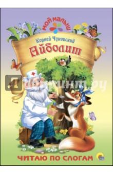 Айболит - Корней Чуковский