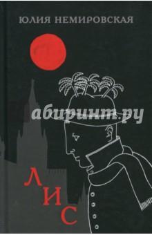 Купить Лис ISBN: 978-5-91763-377-0