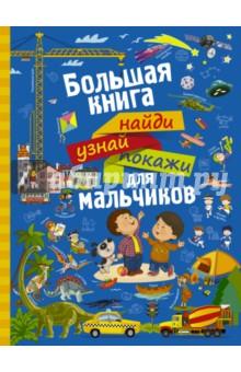 Купить Большая книга найди, узнай, покажи для мальчиков ISBN: 978-5-17-104770-2